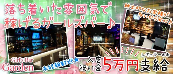 Girl's Bar Garden<ガーデン>(蒲田ガールズバー)のバイト求人・体験入店情報