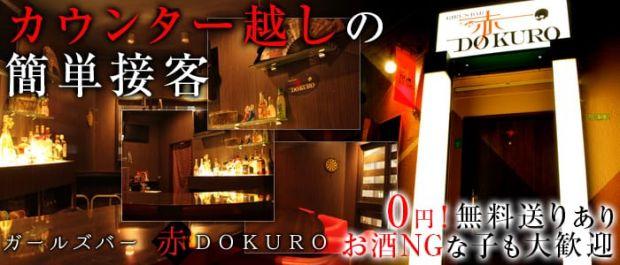 赤DOKURO<アカドクロ> 西新井 ガールズバー バナー