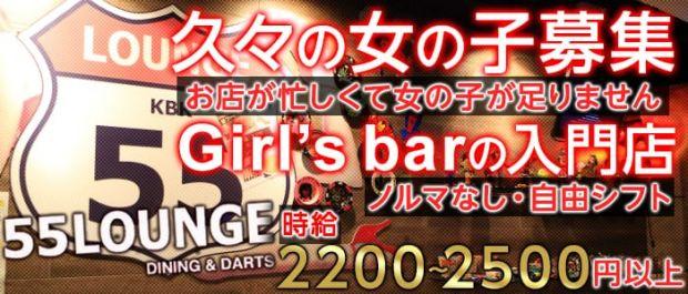 55Lounge<ゴーゴーラウンジ> 新宿 ガールズバー バナー