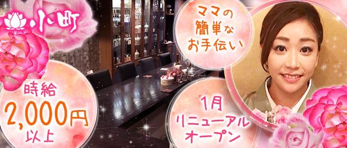 小町<コマチ>(関内ガールズバー)のバイト求人・体験入店情報