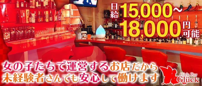Girls Bar Glick<グリック>(恵比寿ガールズバー)のバイト求人・体験入店情報