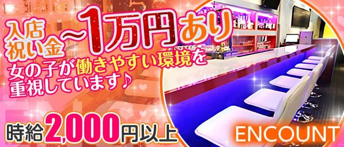 ENCOUNT<エンカウント>(三軒茶屋ガールズバー)のバイト求人・体験入店情報