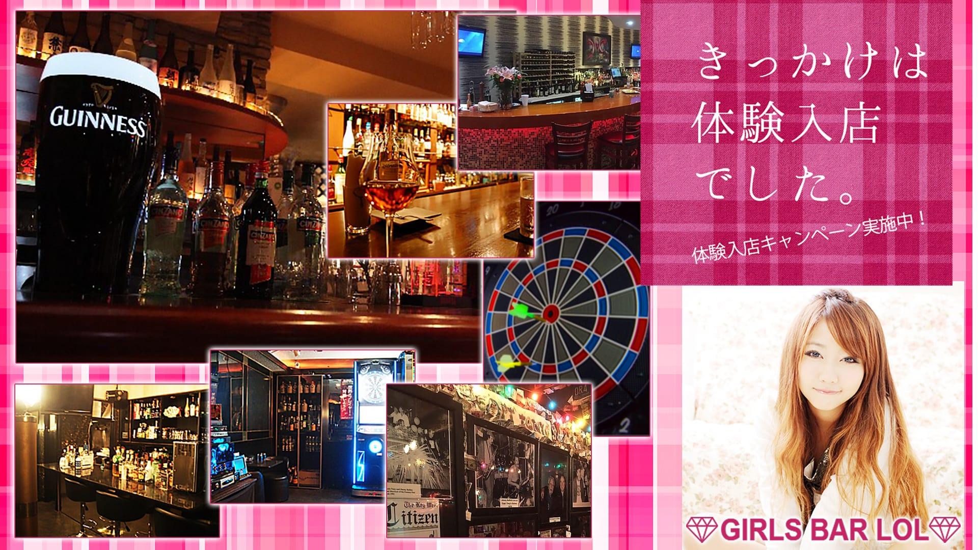 Bar LOL<バー エルオーエル> 歌舞伎町 ガールズバー TOP画像