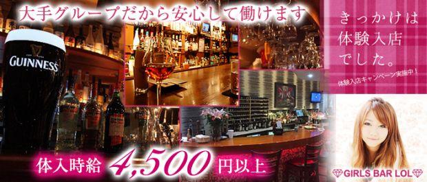 Bar LOL<バー エルオーエル> 歌舞伎町 ガールズバー バナー