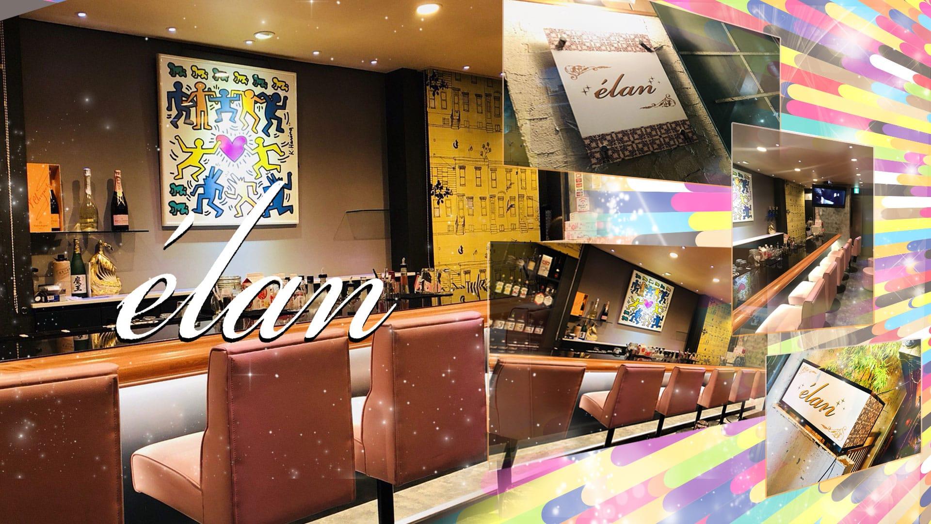bar&lounge elan<エラン> 浦和 ガールズバー TOP画像