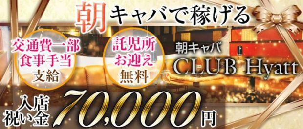 朝キャバ CLUB HYATT<ハイアット> 立川 ガールズバー バナー