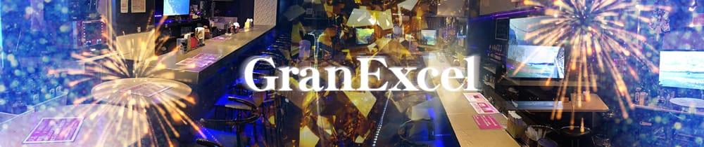 GranExcel<グランエクセル> 関内 ガールズバー TOP画像