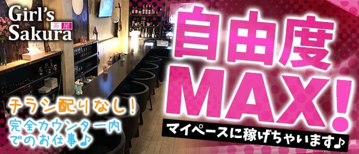 Girl's茶屋Sakura<サクラ>(関内ガールズバー)のバイト求人・体験入店情報