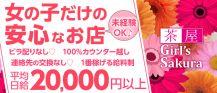 Girl's茶屋Sakura<サクラ> バナー