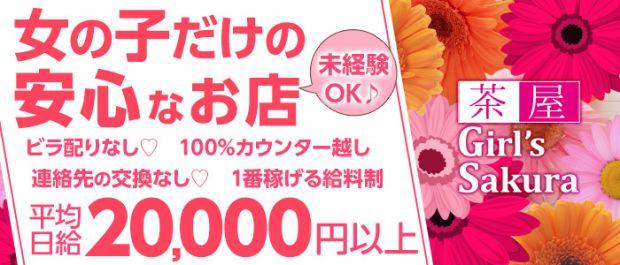 Girl's茶屋Sakura<サクラ> 桜木町 ガールズバー バナー