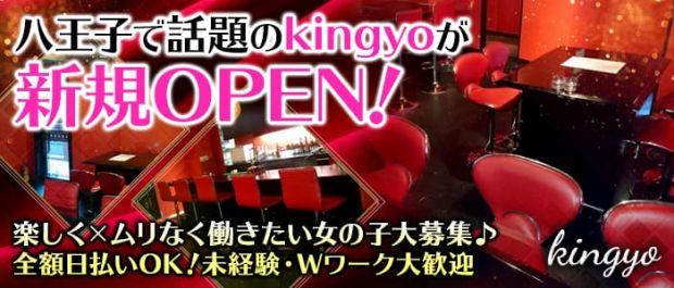 kingyo<キンギョ> 八王子 ガールズバー バナー