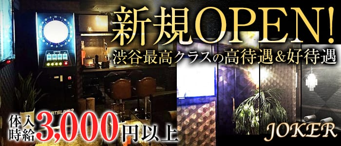 JOKER<ジョーカー>(渋谷ガールズバー)のバイト求人・体験入店情報