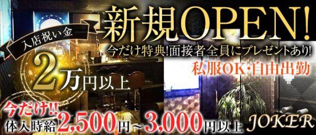 JOKER<ジョーカー> 渋谷 ガールズバー バナー