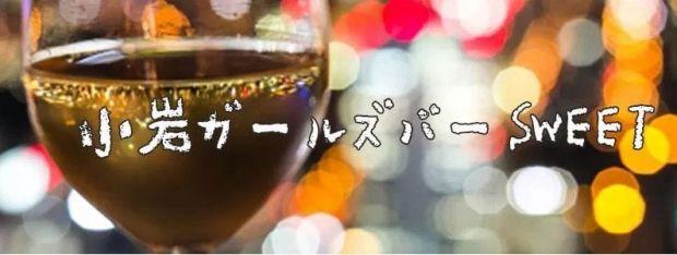 sweet<スイート> 小岩 ガールズバー バナー