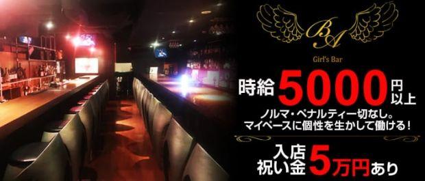 BLACK ANGEL<ブラックエンジェル〜> 六本木 ガールズバー バナー
