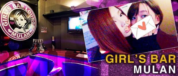 Girl's Bar MULAN<ガールズバー ムーラン> 吉祥寺 ガールズバー バナー