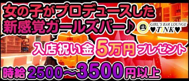 TiNK<ティンク> 中野 ガールズバー バナー