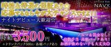 横浜NAVY<ネイビー> バナー