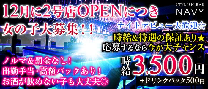 横浜NAVY<ネイビー>(横浜ガールズバー)のバイト求人・体験入店情報