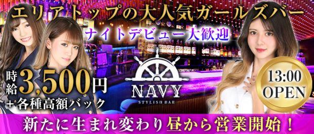 横浜NAVY<ネイビー> 横浜 ガールズバー バナー