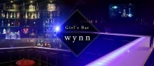 Girl's Bar wynn<ウイン> バナー