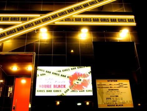 ROUGE BLACK<ルージュブラック> 西新井 ガールズバー SHOP GALLERY 3