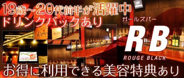 ROUGE BLACK<ルージュブラック> 西新井 ガールズバー バナー