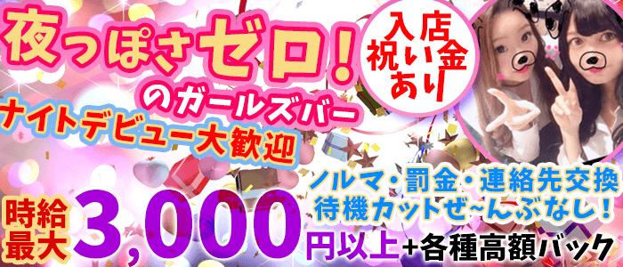 girlsbar J(錦糸町ガールズバー)のバイト求人・体験入店情報