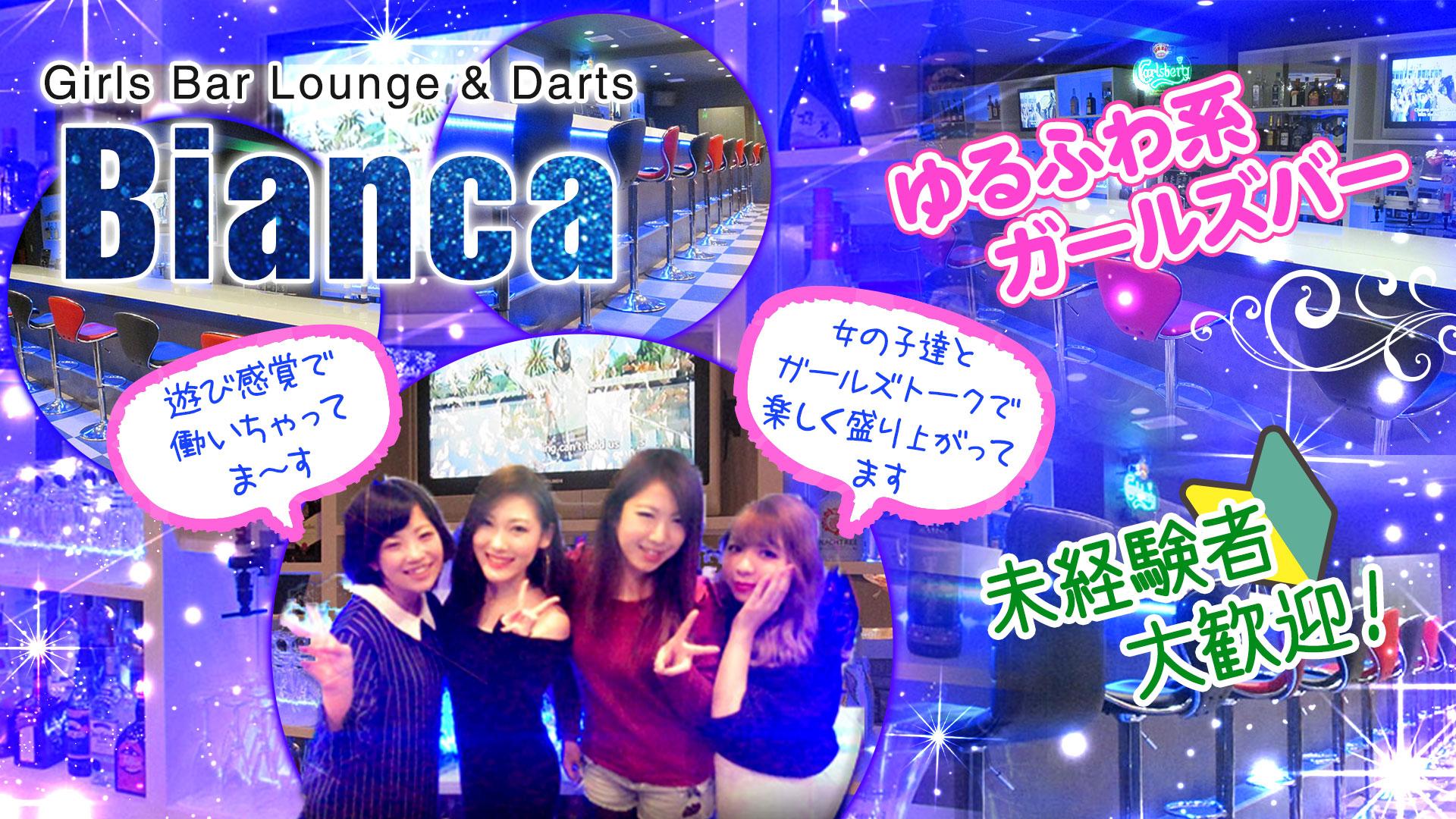 Girls Bar Lounge & Darts -Bianca-<ビアンカ> 川崎 ガールズバー TOP画像