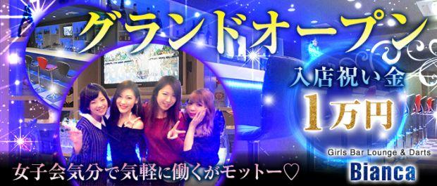 Girls Bar Lounge & Darts -Bianca-<ビアンカ> 川崎 ガールズバー バナー