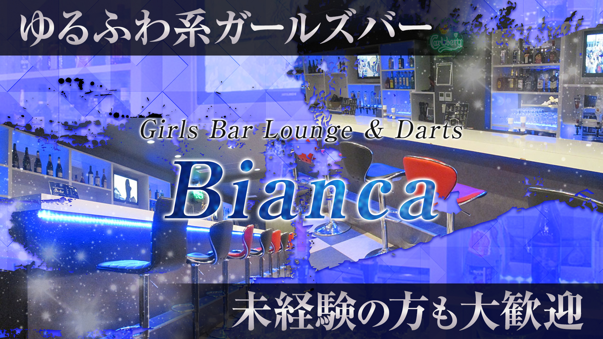 Girls Bar Lounge & Darts -Bianca-<ビアンカ> 川崎 ガールズバー TOP画像