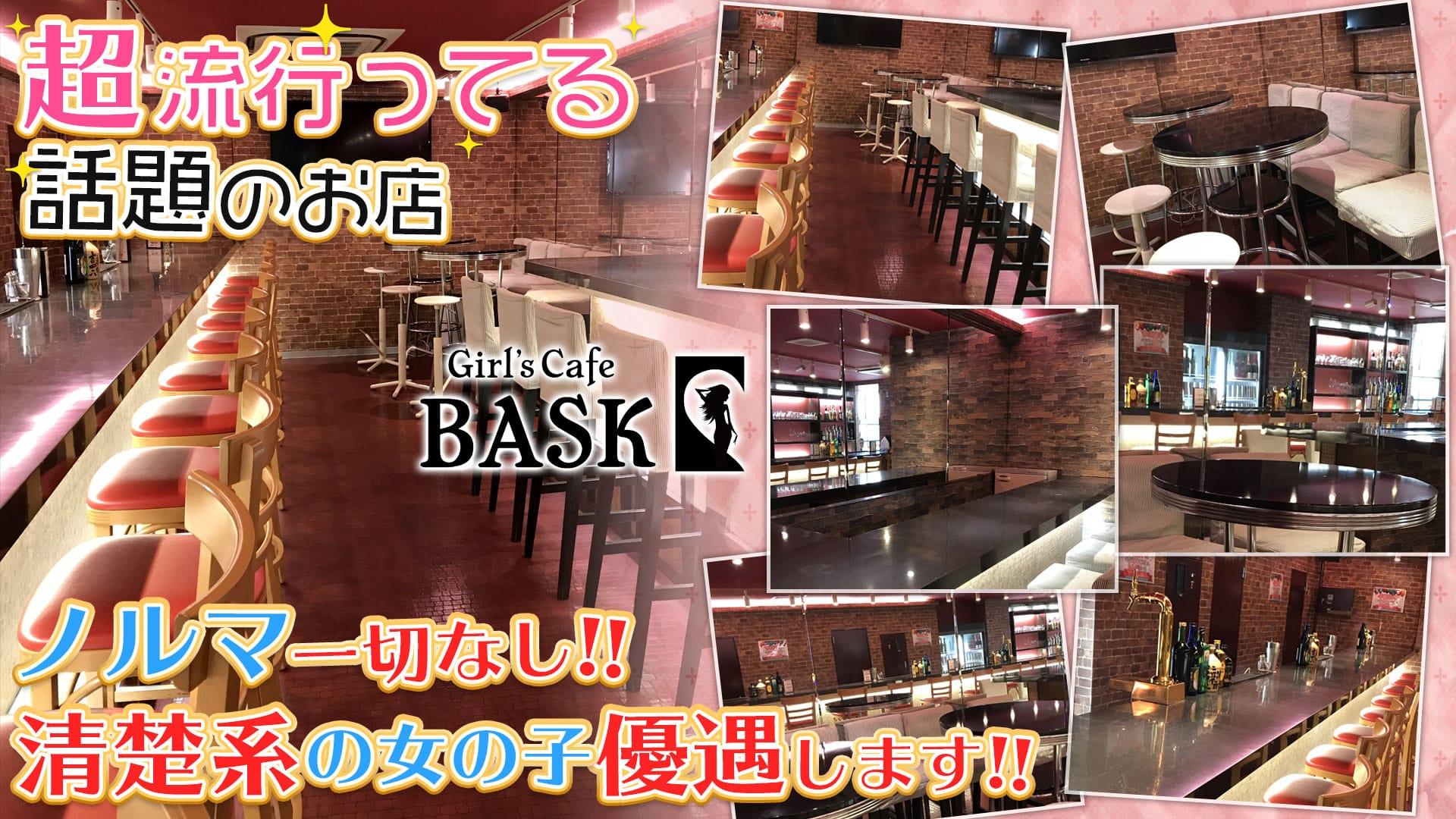 GIRL'S CAFE BASK<バスク> 町田 ガールズバー TOP画像