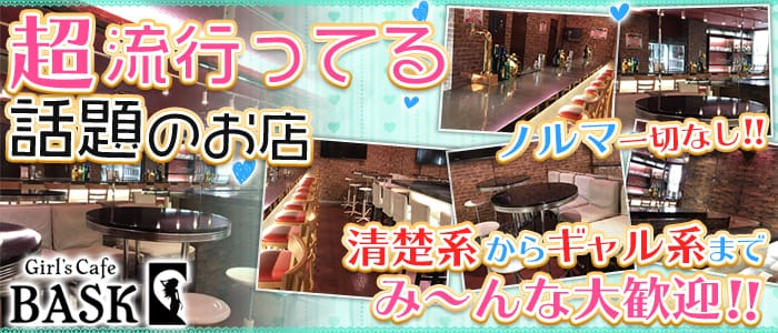 GIRL'S CAFE BASK<バスク>(町田ガールズバー)のバイト求人・体験入店情報