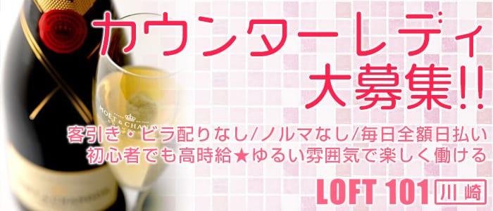 BAR LOFT101<バー ロフト> 川崎店(川崎ガールズバー)のバイト求人・体験入店情報