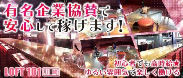 BAR LOFT101<バー ロフト> 川崎店 川崎 ガールズバー バナー