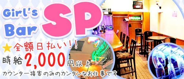 Girl's Bar SP<ガールズ バー エスピー> 銀座 ガールズバー バナー