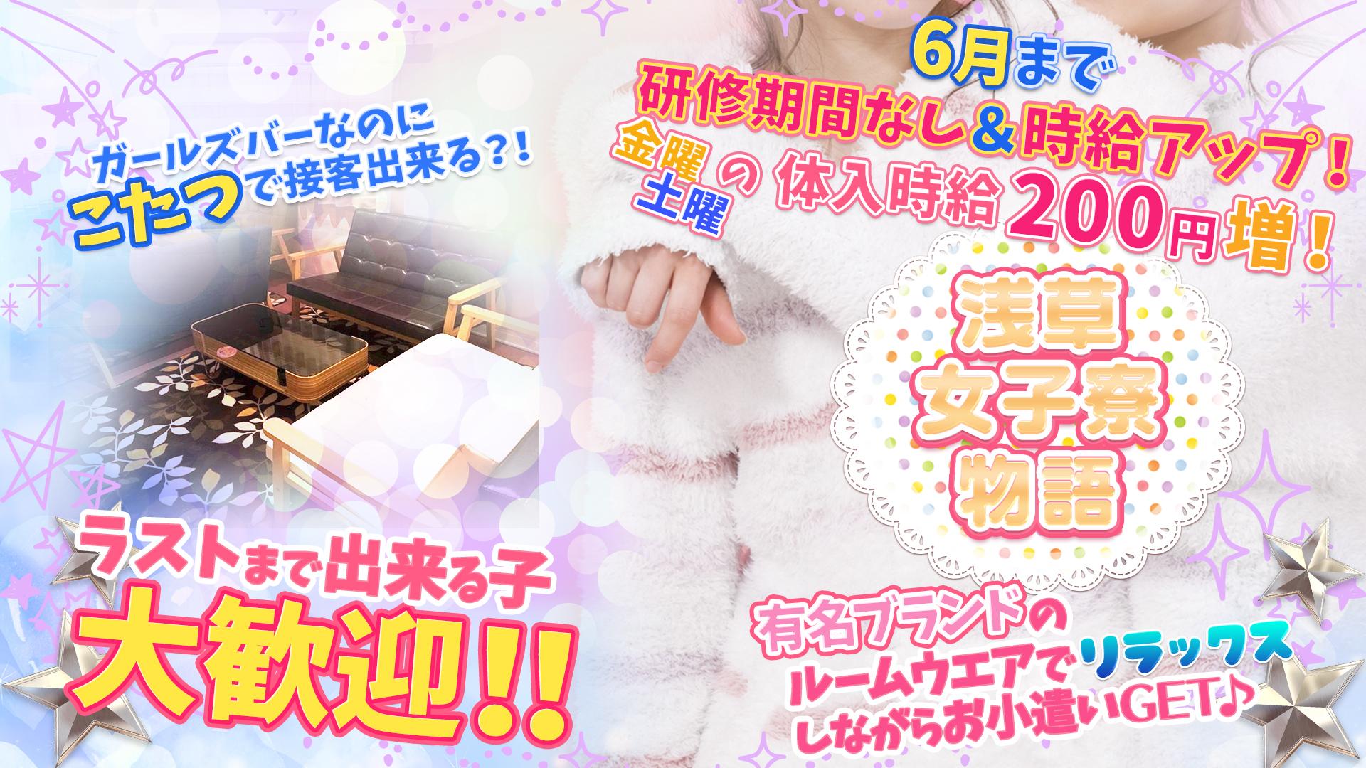 浅草女子寮物語 秋葉原 ガールズバー TOP画像
