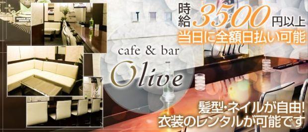 olive<オリーブ> 上野 ガールズバー バナー