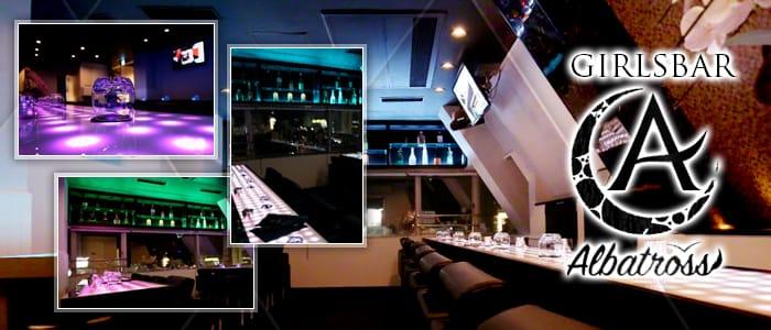 Girl's Bar Albatross<アルバトロス>(自由が丘ガールズバー)のバイト求人・体験入店情報