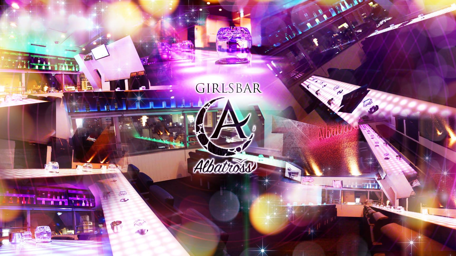Girl's Bar Albatross<アルバトロス> 自由が丘 ガールズバー TOP画像