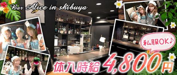 Bar Alice in shibuya<バー アリス イン シブヤ> 渋谷 ガールズバー バナー