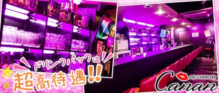GIRL'S DINING BAR Canan <カナン>(神田ガールズバー)のバイト求人・体験入店情報