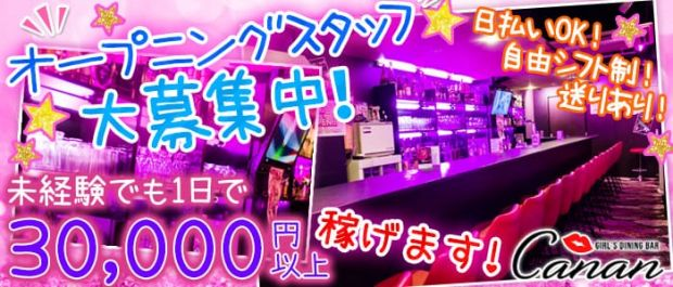 GIRL'S DINING BAR Canan <カナン> 神田 ガールズバー バナー