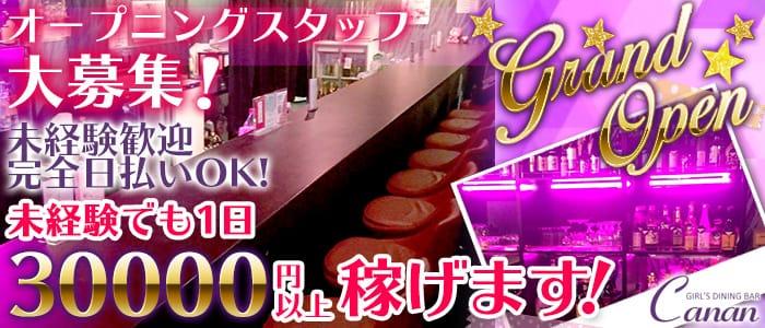 GIRL'S DINING BAR Canan<カナン>東日本橋店(錦糸町ガールズバー)のバイト求人・体験入店情報
