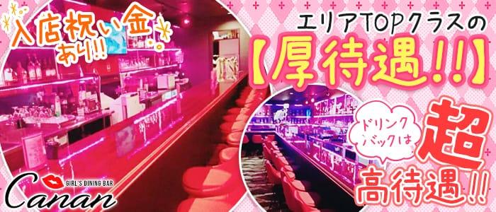 浜松町Canan<カナン>(浜松町ガールズバー)のバイト求人・体験入店情報