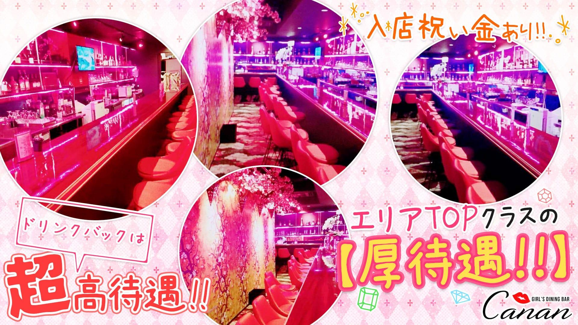 浜松町Canan<カナン> 浜松町 ガールズバー TOP画像