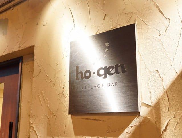 VILLAGE BAR ho-gen<ヴィレッジバーホーゲン> 神田 ガールズバー SHOP GALLERY 5