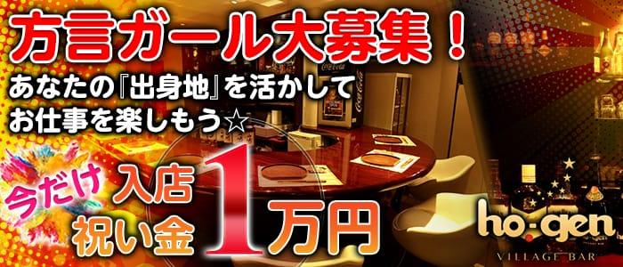 VILLAGE BAR ho-gen<ヴィレッジバーホーゲン>(神田ガールズバー)のバイト求人・体験入店情報