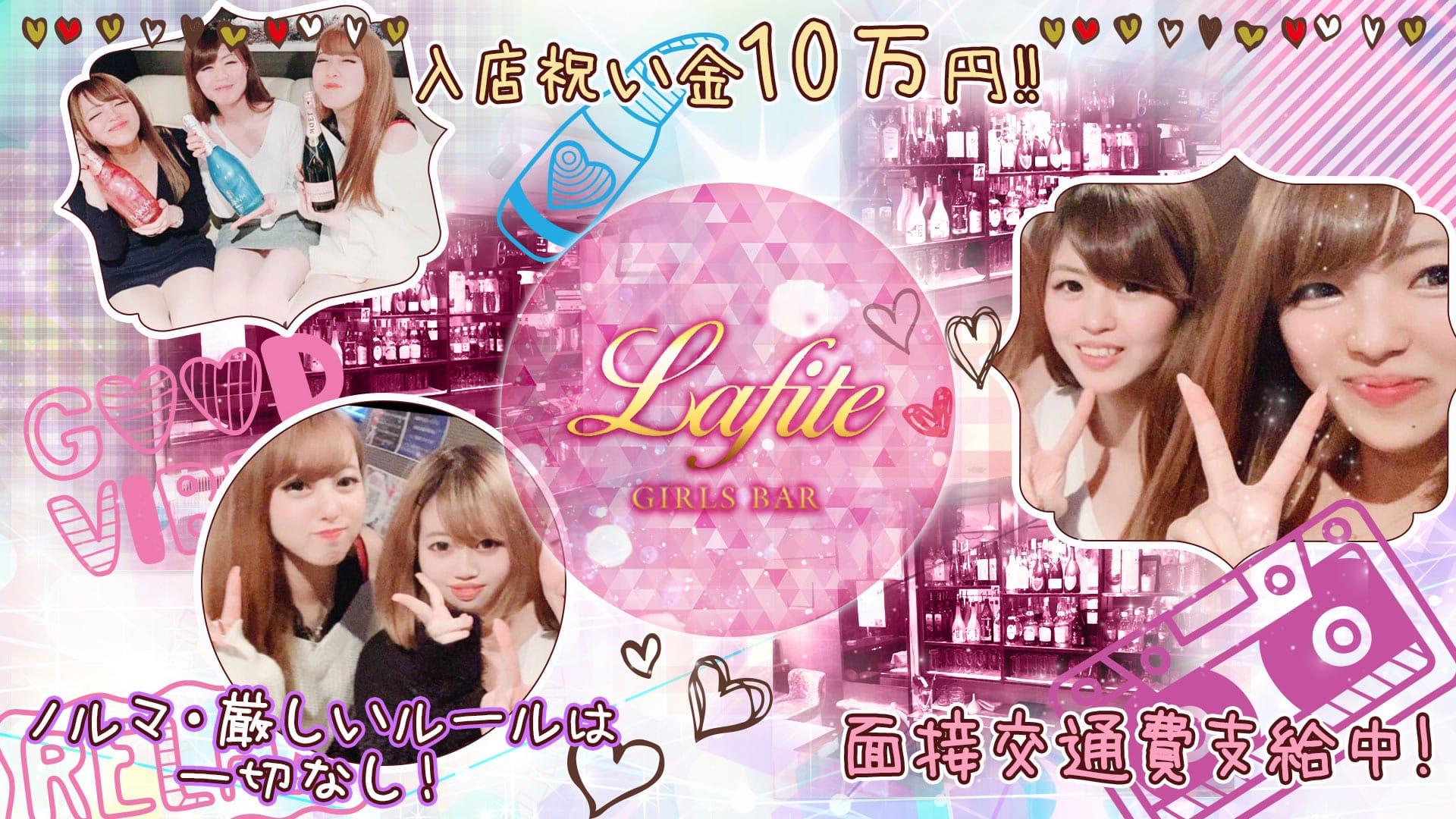 GIRLS BAR Lafite<ラフィット> 大宮 ガールズバー TOP画像