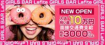 GIRLS BAR Lafite<ラフィット> バナー